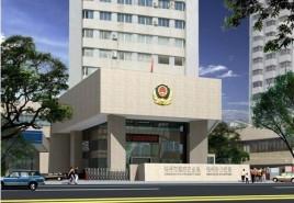 郑州公安局收容教育所