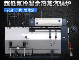 超低氮蒸汽锅炉