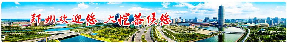 郑州欢迎您.jpg