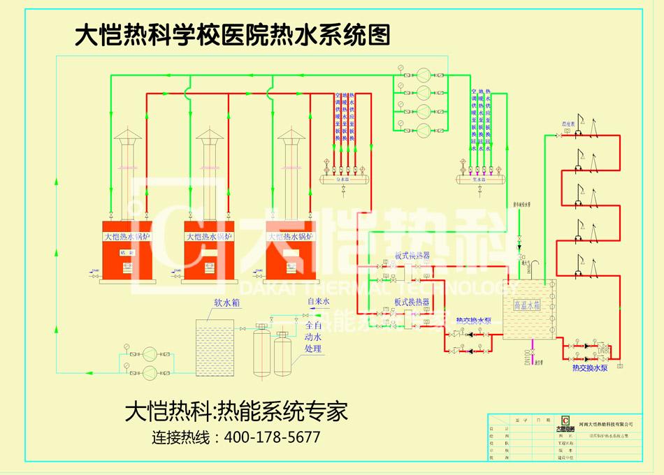 医院学校热水系统图.jpg