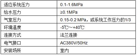 定压补水装置技术参数